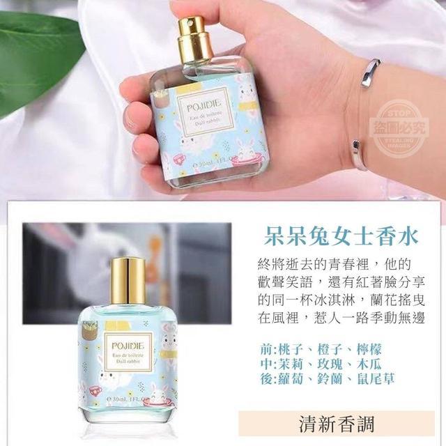 廠商現貨供應 S清新花果植萃系列香水(144)