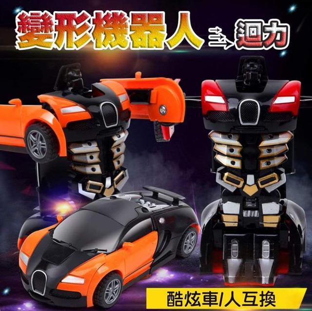 (預購S) 迴力車碰撞變形機器人