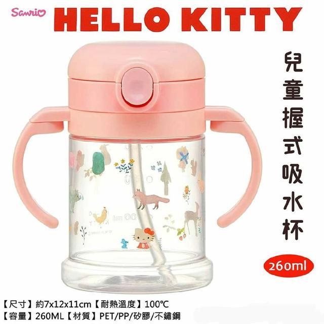 Hello Kitty 兒童握式吸水杯