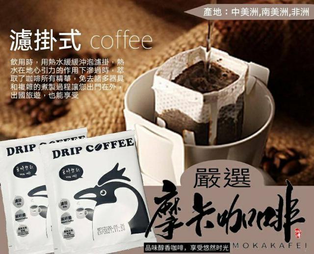 《等一個人咖啡-濾掛-摩卡》一袋50包~驚喜價
