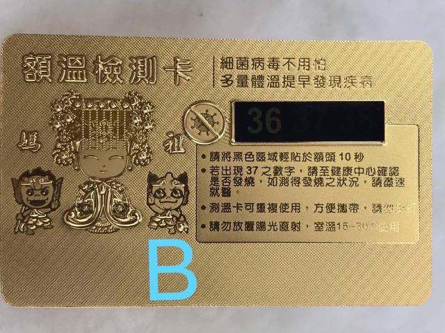 FP-Q版媽祖保佑你額溫檢測卡台灣製