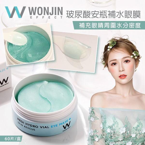 韓國WONJIN effect 原辰 玻尿酸安瓶補水眼膜60片