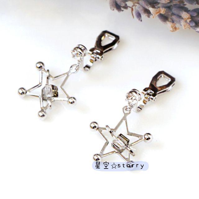 ▫️夾式耳環▫️雙星