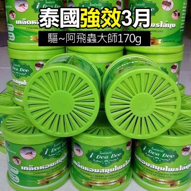 泰國阿飛蟲大師170g自然香茅香氣