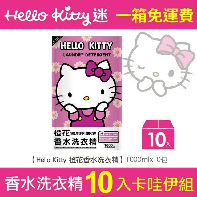 預購 - 正版授權Hello KITTY橙花香水洗衣精