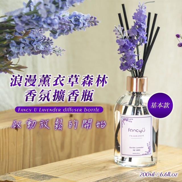 韓國 Fancy U 浪漫薰衣草森林香氛擴香瓶 200ml 基本款