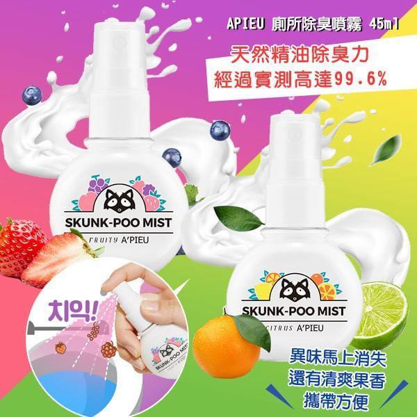 韓國 Apieu 廁所除臭噴霧45ml