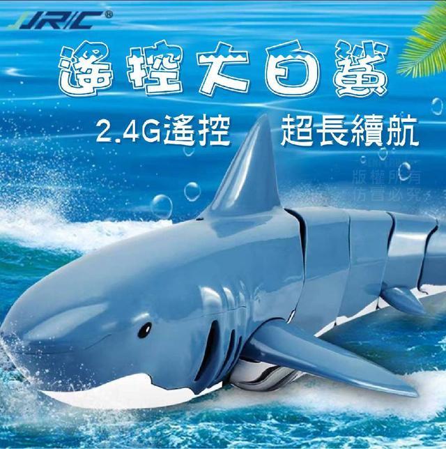 搖控大白鯊🔥預購