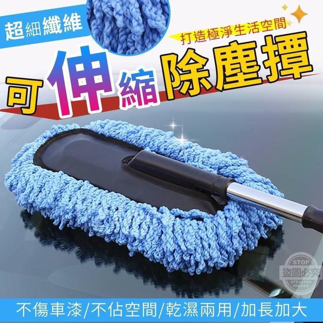 多可伸縮超細纖維除塵撢
