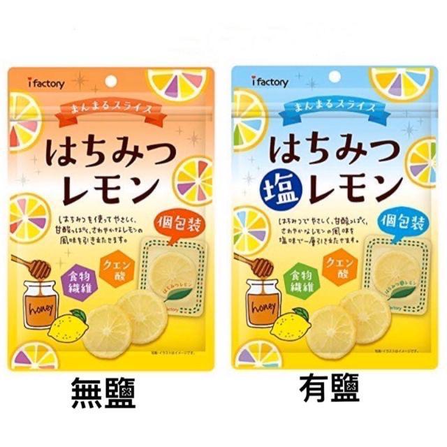 日本代購 蜂蜜檸檬片/蜂蜜鹽檸檬片