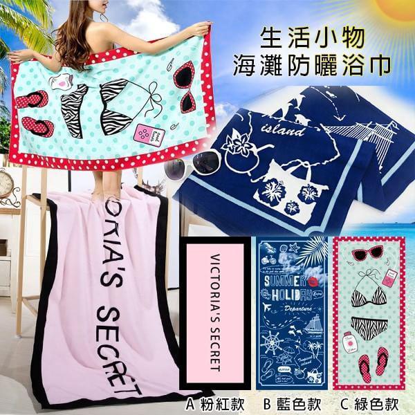 海灘防曬浴巾