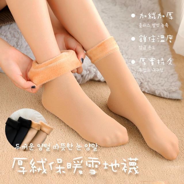 外銷日本款 終極保暖雪地襪 (黑色3雙+膚色2雙)