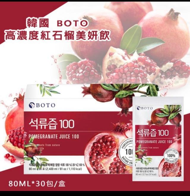 韓國 BOTO 紅石榴美妍飲 1入35元 80ml
