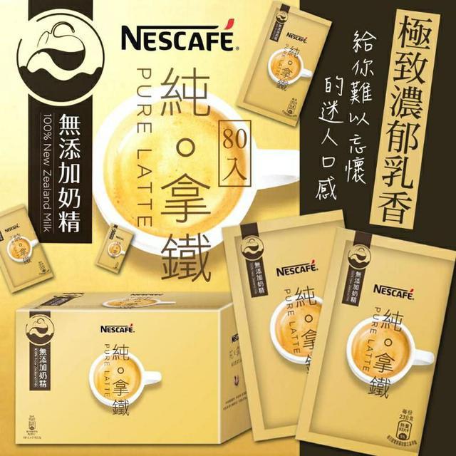 雀巢 NESCAFE 純拿鐵三合一 微甜 (80入) 雀巢咖啡 純拿鐵 咖啡