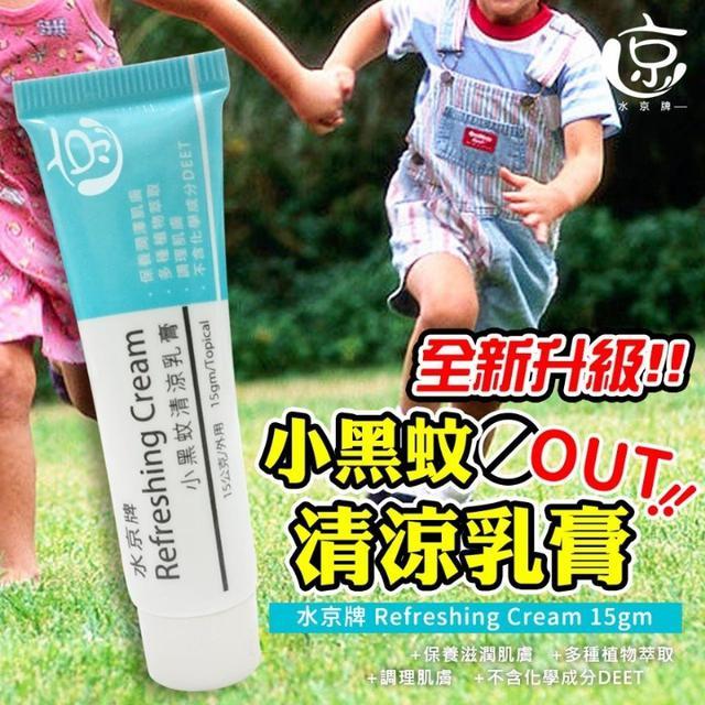 台灣製小黑蚊清涼乳膏-全新升級新配方 15g