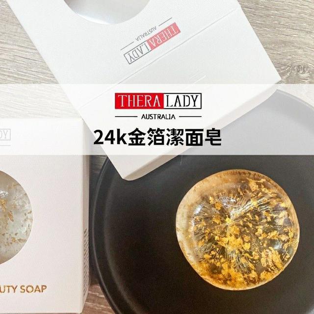 Thera lady 24K金箔除螨 / 黃金潔面皂80g