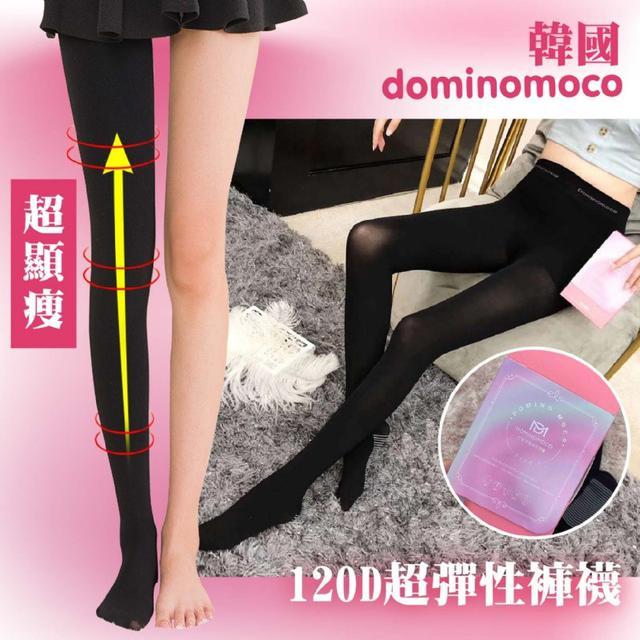 """""""給妳纖纖大長腿""""韓國dominomoco 超顯瘦 120D超彈性褲襪~提臀收腹 美腿塑型"""
