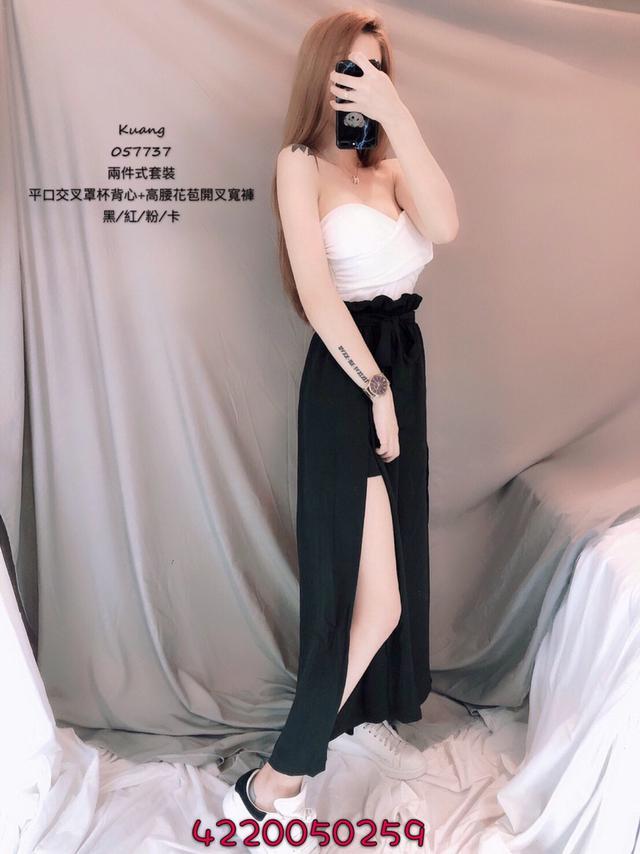 預購 平口交叉罩杯背心➕高腰花苞開叉寬褲