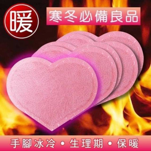 (預購)限量-心型暖暖包10包