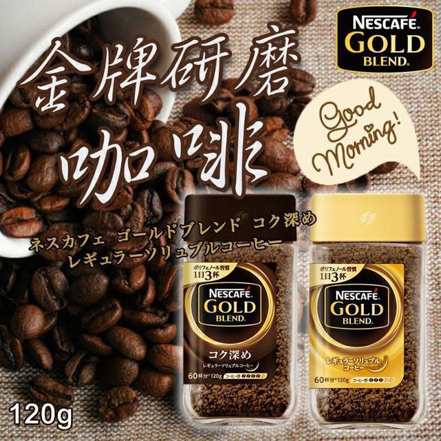 日本 Nestle 雀巢 經典金牌咖啡 120g 金牌研磨咖啡 罐裝