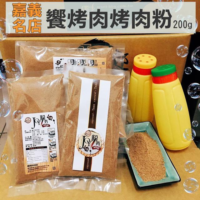 嘉義名產烤肉粉(200g)