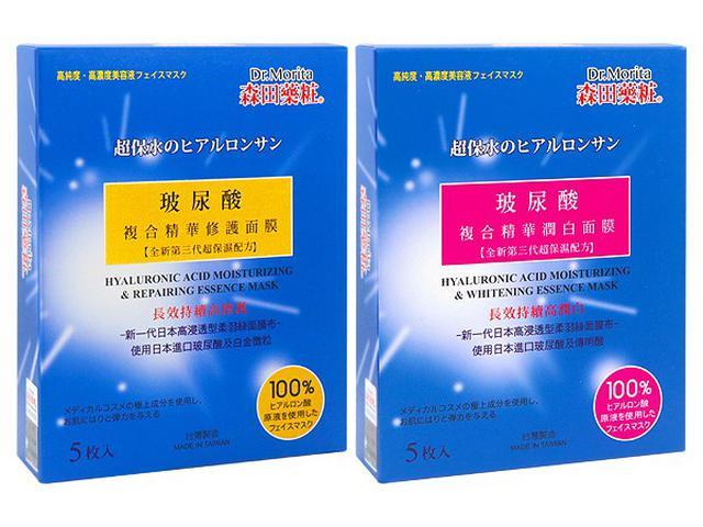 森田藥粧 玻尿酸複合精華修護/潤白 面膜