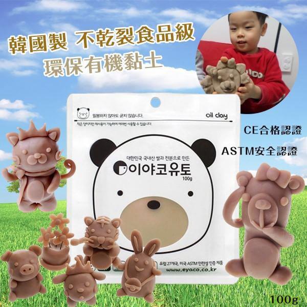 韓國製 不乾裂食品級環保有機黏土 100g/2入