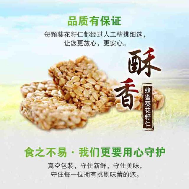 非常貝貝蜂蜜瓜子仁葵花籽獨立小包裝堅果炒貨原味60包
