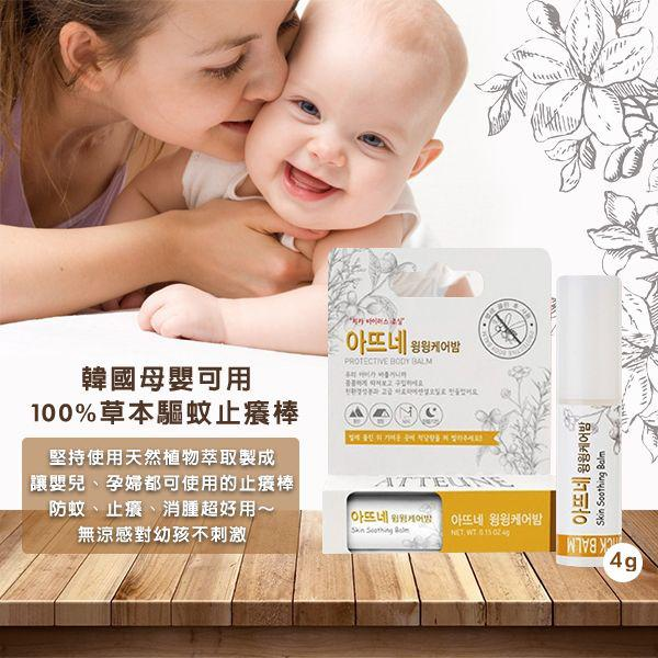 韓國母嬰可用 100%草本驅蚊止癢棒4g