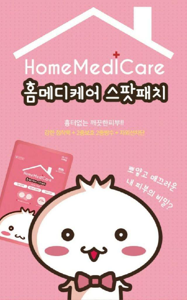 韓國連根拔起隱形痘痘貼