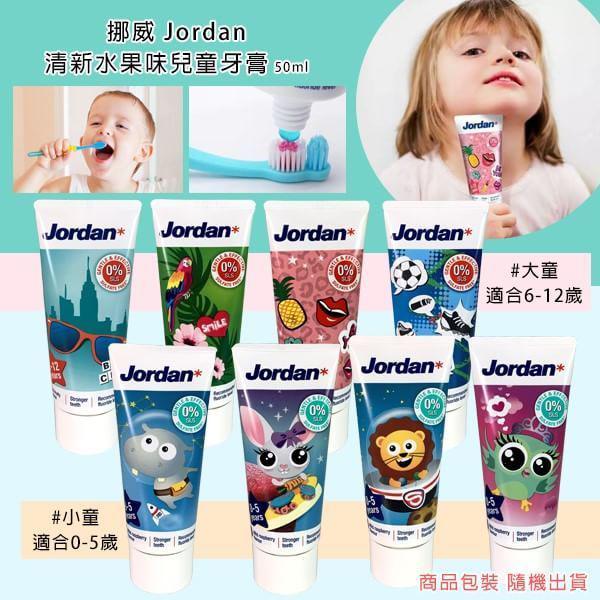 挪威 Jordan 清新水果味兒童牙膏50ml