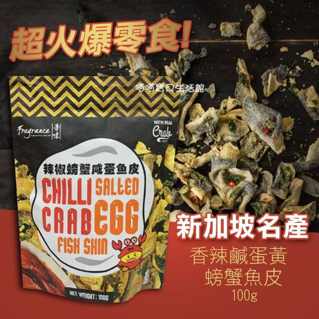 新加坡名產 香辣鹹蛋黃 螃蟹魚皮 100g~一點點香辛辣 超誘人繼續吃下去