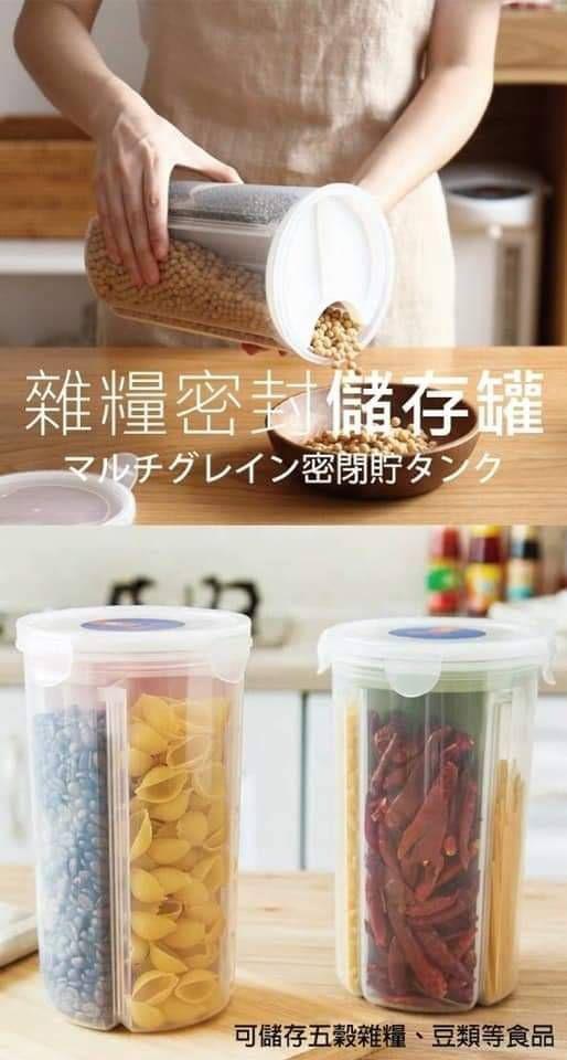 雜糧4格密封儲存罐