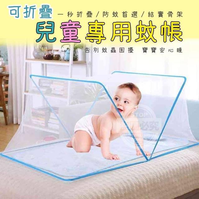 可折疊兒童專用蚊帳