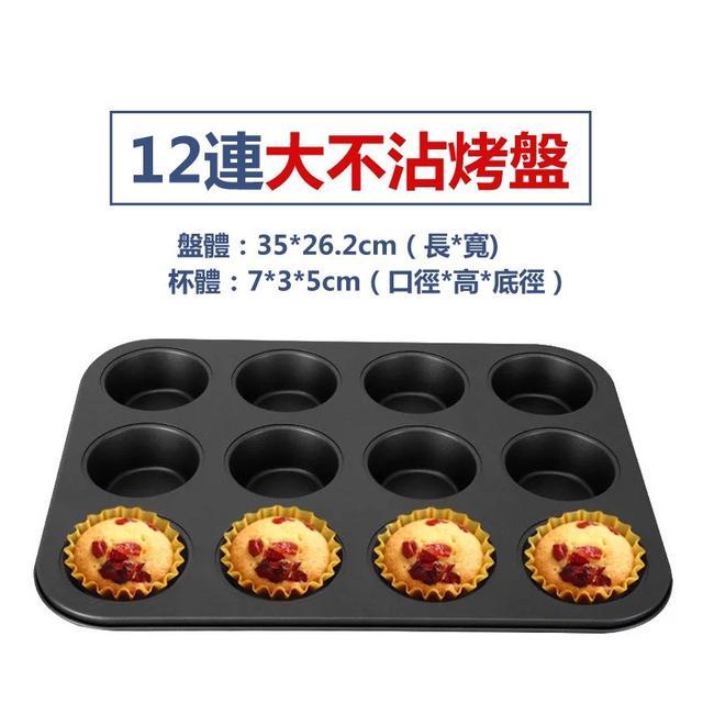 圓形蛋糕模 不沾 大號 12連烤盤  不沾馬芬模 蛋撻模 不沾12連烤盤