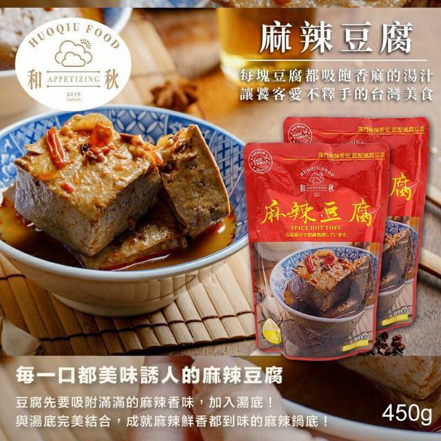 和秋 經典麻辣口味 麻辣豆腐 450g