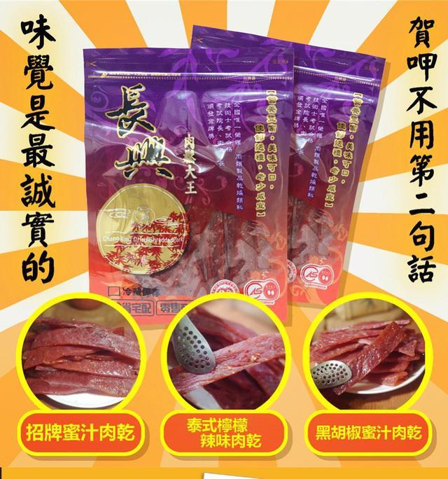 (預購)(6)長興肉鬆大王賀呷肉乾系列(共10包)