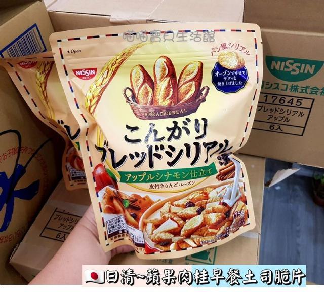 日本日清NISSIN- 法式吐司脆餅 -蘋果肉桂175g