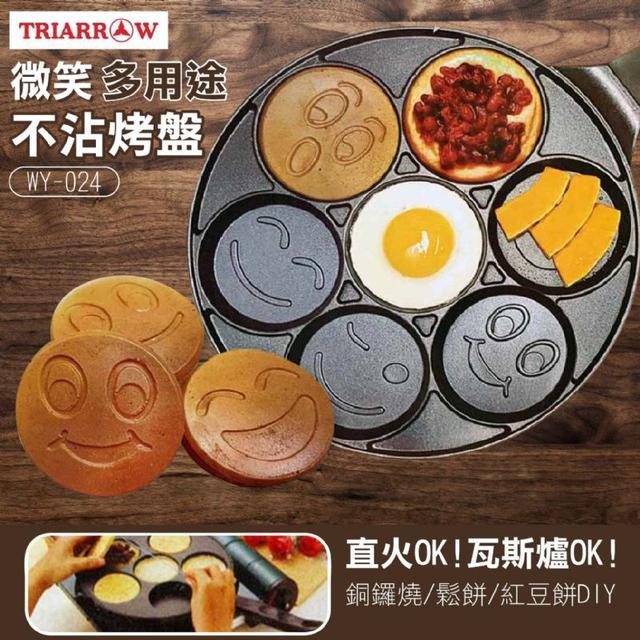 【三箭牌】 微笑多用途不沾烤盤 WY-024~銅鑼燒/鬆餅/紅豆餅DIY