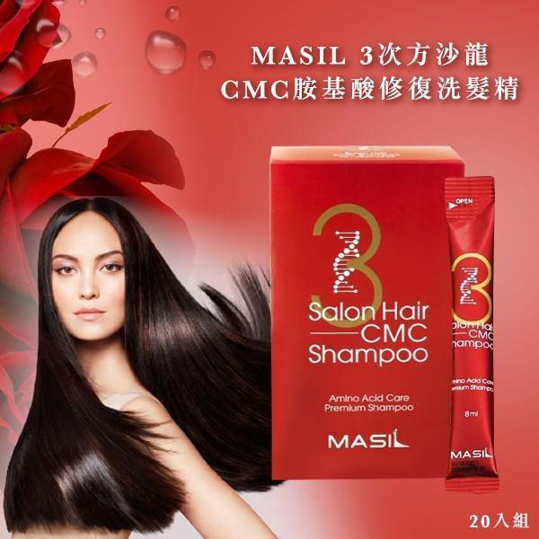韓國 MASIL 3次方沙龍CMC胺基酸 修復洗髮精 20入組