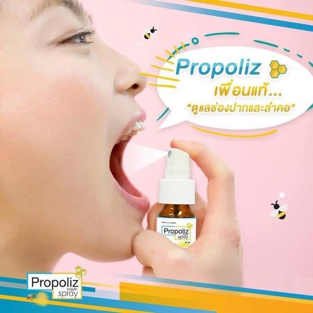 泰國Propoliz蜂膠噴霧15ml