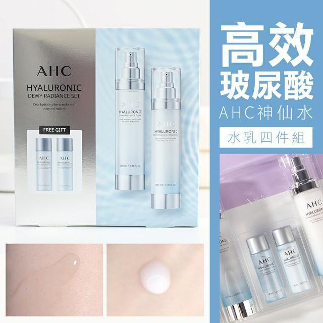 AHC 高效B5玻尿酸 神仙水乳液 四件組~補水保濕 清爽不油膩