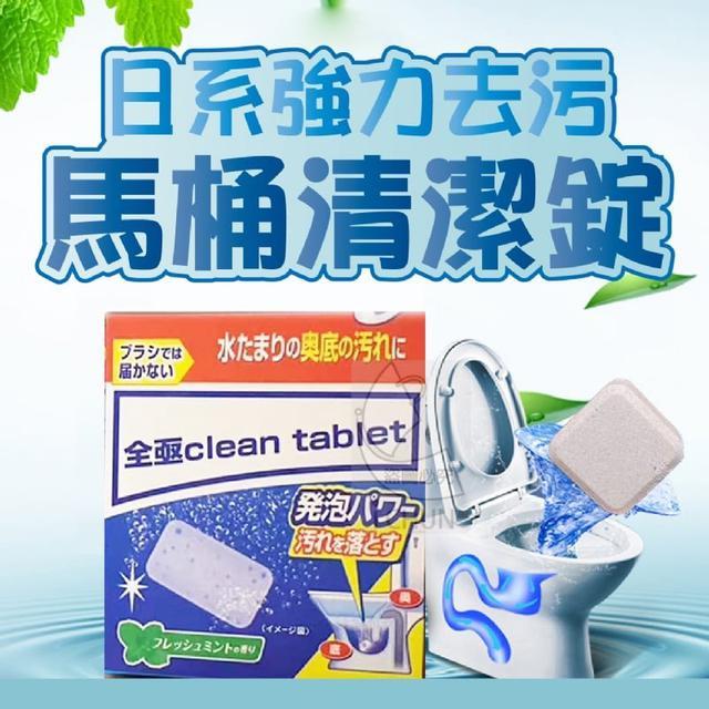日系強力去污馬桶清潔錠(12片/盒)