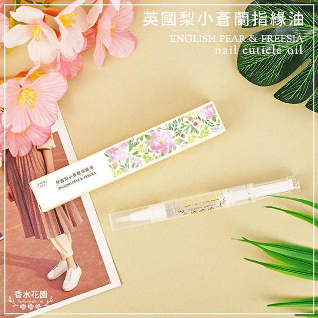 🔥香水花園 英國梨小蒼蘭 修護指緣油筆🔥