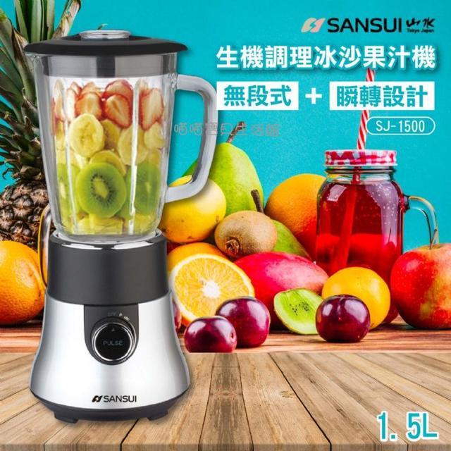 SANSUI 山水 1.5L生機調理冰沙果汁機 (無段式+瞬轉設計)SJ-1500