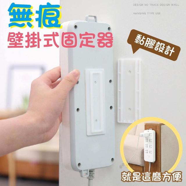 【廠商現貨】無痕壁掛式固定器