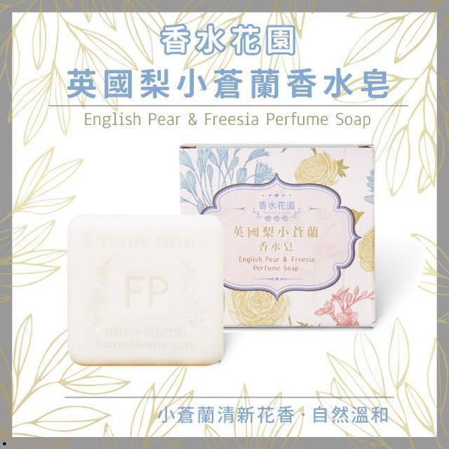 MIT-香水花園 英國梨與小蒼蘭香水皂【1組10顆】