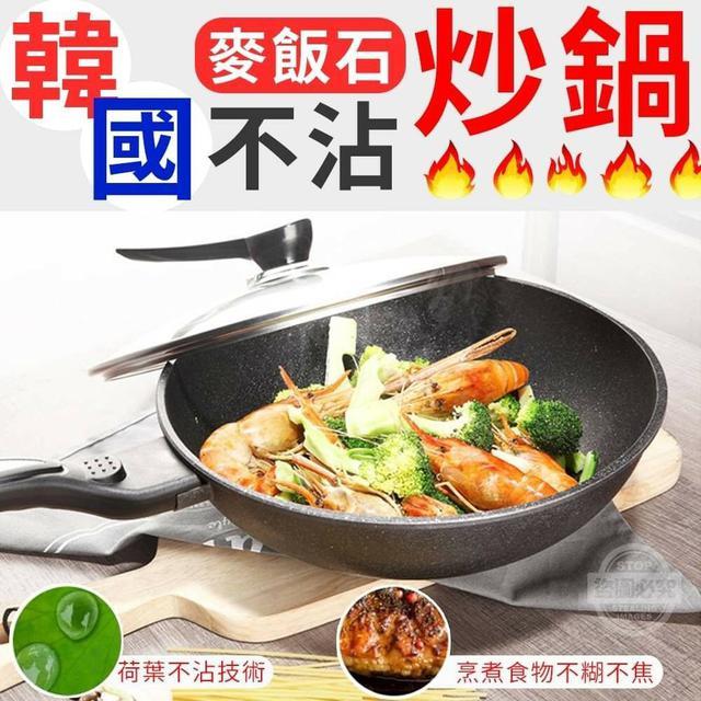 韓國麥飯石不沾炒鍋三件組