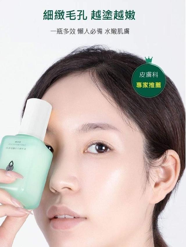 (預購S) A303 - 隱形毛孔去黑頭精華小綠瓶