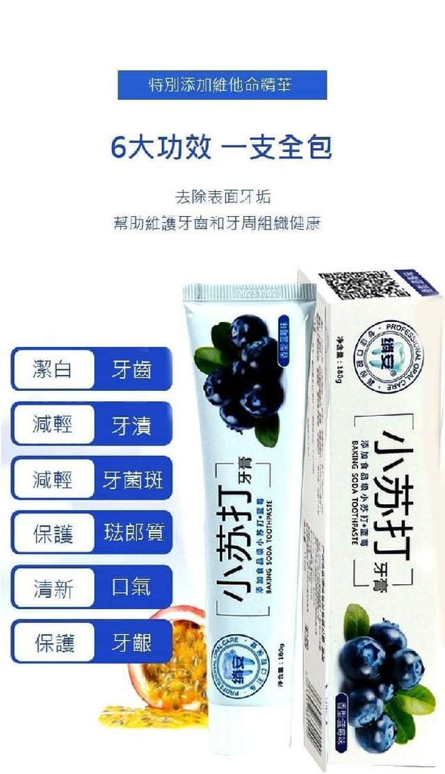 (預購S) G1017 - 果香煥白小蘇打牙膏